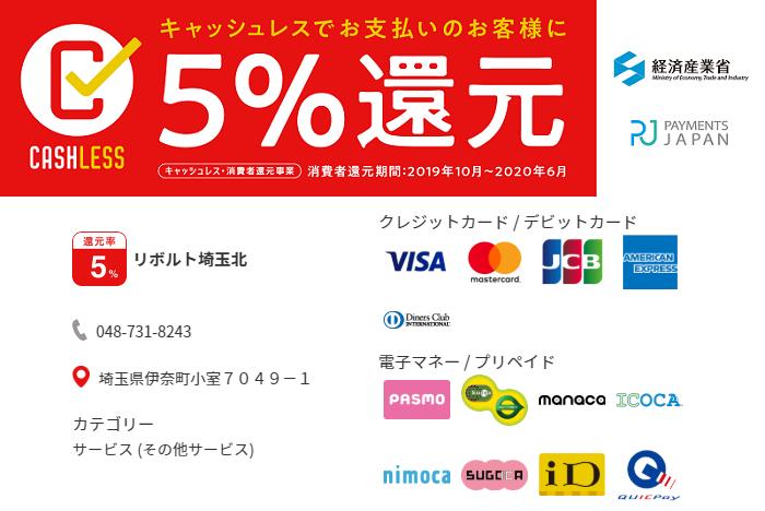 リボルト埼玉北 「キャッシュレス・消費者還元事業」の加盟店となりました